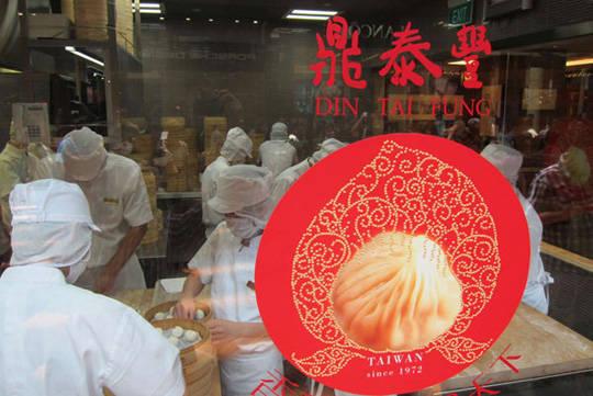 Din-Tai-Fung-Restaurant-iVIVU.com