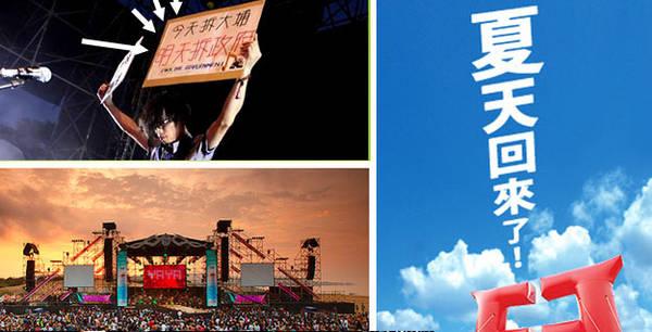 Du lịch Đài Bắc - Đài Bắc thường xuyên tổ chức các lễ hội âm nhạc hay lễ hội thiết kế cực lớn.