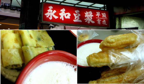 Du lịch Đài Bắc - Cửa hàng Yonghe là nơi có bữa sáng ngon lành chỉ với sữa đậu nành nóng và bánh quẩy.