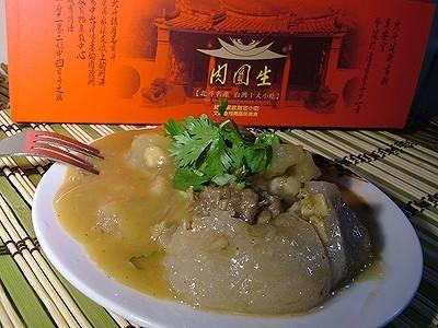 <strong>Thịt viên Changhua.</strong> Thịt viên được gói trong một lớp vỏ làm bằng bột mì, bột gạo, bột khoai tây, nước, nhân có thịt lợn, nấm, măng và các thành phần khác.