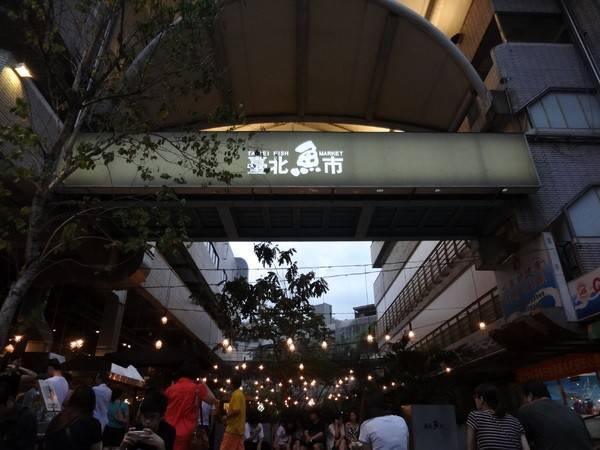 Chợ cá Đài Bắc. Tới đây, du khách có thể thưởng thức rất nhiều loại hải sản khác nhau với hương vị vô cùng đa dạng. Chợ nằm tại đường Minzu Dong của khu Zhongshan, gần điểm tàu điện ngầm Zhongshan Guozhong. Ảnh: ipeen