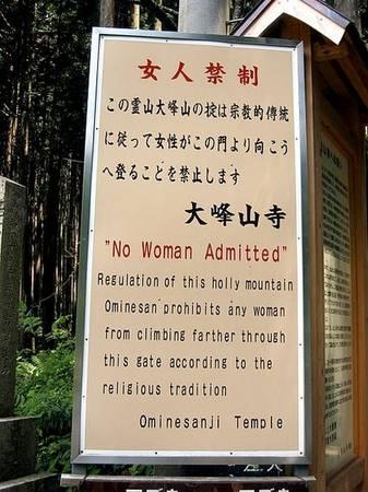Biển cấm phụ nữ treo trước cửa đền Ominesanji.