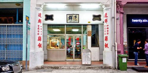 Một trong những cửa hàng cơm gà đầu tiên từ thời đó là Yet Con (25 phố Purvis) xuất hiện từ những năm 1940. Hiện cửa hàng vẫn ở địa chỉ cũ và phục vụ món cơm gà truyền thống. Cơm gà ở đây không rưới sốt dầu mè trên bề mặt.