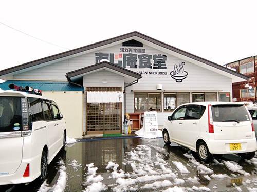 Đây là một quán mì nổi tiếng ở trung tâm thành phố Kitakata. Giá trung bình một tô mì Kitakata Ramen là 750 yên (khoảng 140.000 đồng). Ảnh: Phong Vinh.