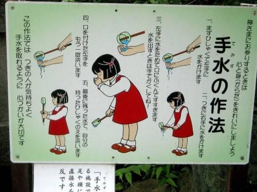 Bảng hướng dẫn cách vệ sinh trước khi vào đền.