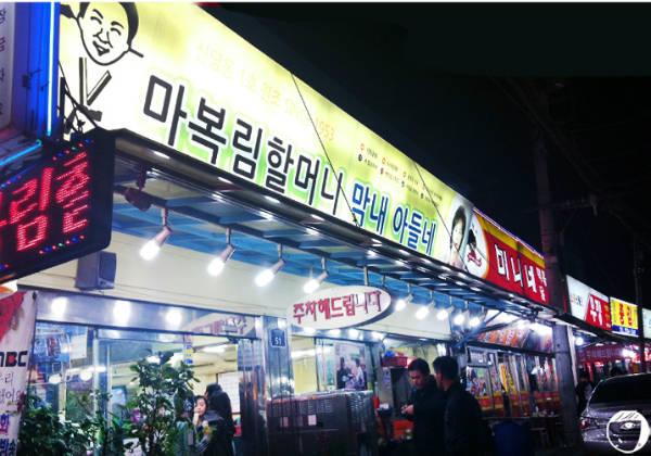 Phố Sindang-dong từng là con phố sầm uất bậc nhất thập kỷ 1970 ở thủ đô Seoul. Nơi đây nổi tiếng với món tteokbokki huyền thoại trong ẩm thực Hàn Quốc. Với hương vị dẻo dẻo của những miếng bánh làm từ bột gạo, quyện với nước sốt đỏ sóng sánh cay cay, thơm thơm giản dị đã trở thành biểu tượng của ẩm thực đường phố xứ sở kim chi.  Với hương vị dẻo dẻo của những miếng bánh làm từ bột gạo, quyện với nước sốt đỏ sóng sánh cay cay. thơm thơm giản dị đã trở thành biểu tượng của ẩm thực đường phố Hàn Quốc
