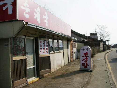 """Người Hàn Quốc, đặc biệt là nam giới thích ăn thịt chó và coi nó như một loại thực phẩm tăng sự dẻo dai cho cơ thể. Món nổi tiếng ở các nhà hàng là """"súp thịt chó"""". Ảnh: In Sappho we trust."""