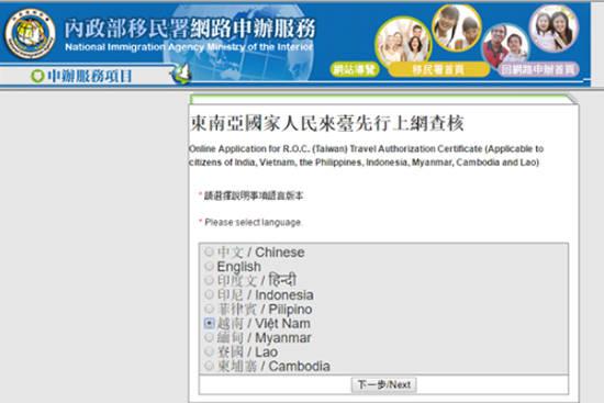 Giao diện khai báo thông tin visa Đài Loan online.