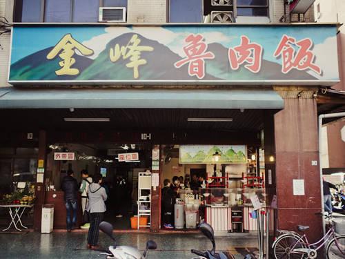 Cửa hàng đông khách và được đánh giá có món Lu rou fan ngon nổi tiếng Đài Loan là Jin Feng, số 10 đường Roosevelt, khu số 1, quận Jhongjheng, thành phố Đài Bắc.