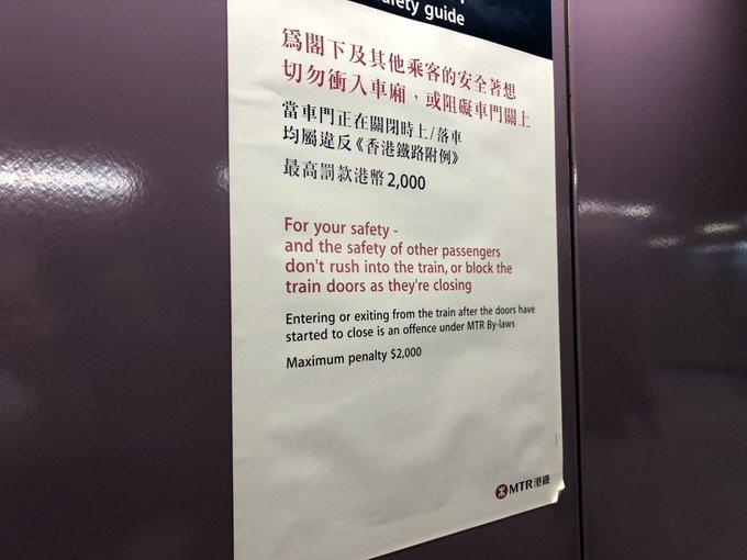 An toàn là mối quan tâm lớn đối với ban quản lý hệ thống MTR tại Hong Kong. Họ dán biển báo hay những lời nhắc nhở ở khắp nơi, để cảnh báo hành khách luôn cẩn trọng. Will cho rằng tàu điện ngầm tại Mỹ cũng có những bảng hiệu cho hành khách, song không đủ và dễ gây nhầm lẫn.