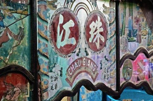 Dấu vết xưa còn lại của quán chè Châu Giang. Ảnh: Di Vỹ.
