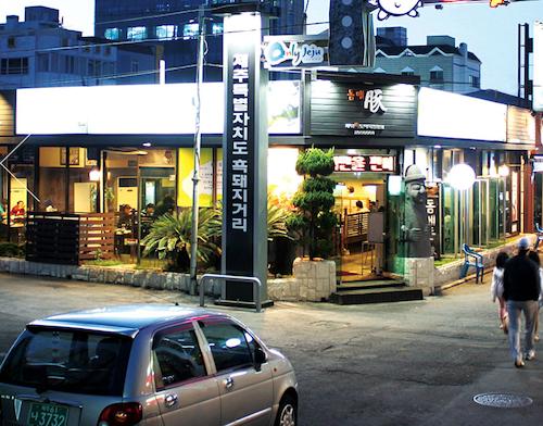 Nhà hàng Dombedon nổi tiếng ở đảo Jeju. Ảnh: Trippose.