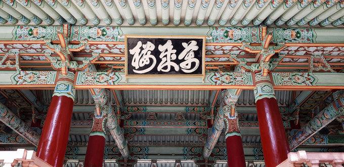 Chùa được xây dựng từ đầu thế kỷ 11. Nơi đây từng bị chiến tranh tàn phá và trải qua nhiều lần trùng tu. Ngày nay, chùa Pohyon được UNESCO công nhận là Di sản văn hóa thế giới.